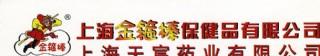 上海天宸藥業logo圖片