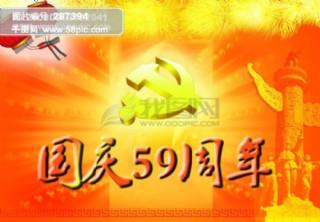 國慶59周年